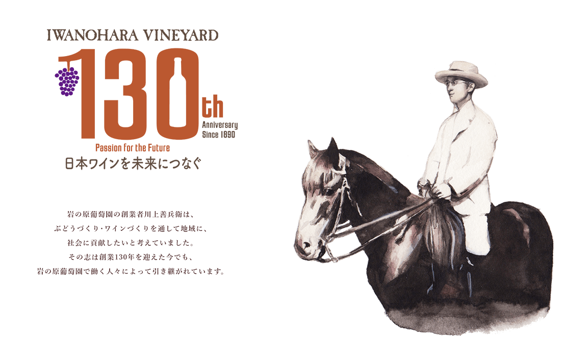 IWANOHARA VINEYARD 130th Anniversary Since 1890 Passion for the Future 日本ワインを未来につなぐ
